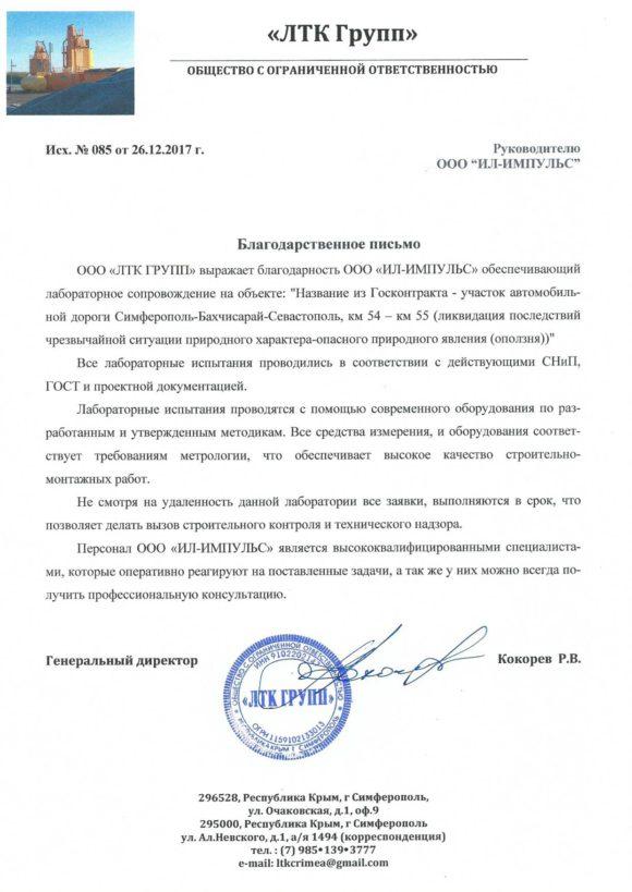 Кокорев Р.В.