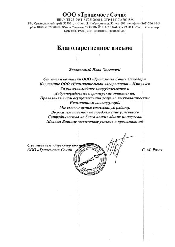 Рогов С.М.